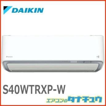 S40WTRXP-W ダイキン 4.0畳用エアコン 2019年型 RXシリーズ 単相200V うるさら7(/S40WTRXP-W/)