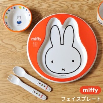miffy ミッフィー フェイスプレート [子供食器 ランチプレート メラミン かわいい キャラクター グッズ]