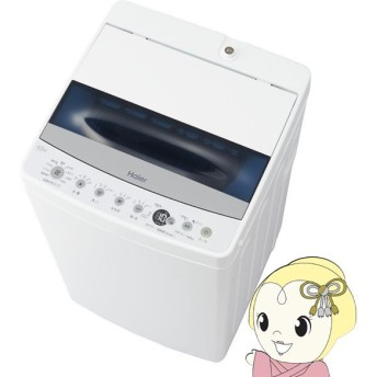 在庫僅少 JW-C45D-W ハイアール 全自動洗濯機 4.5kg 節水 しわケア脱水 ホワイト
