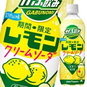 【送料無料】ポッカサッポロ がぶ飲みレモンクリームソーダ500ml×1ケース(全24本)