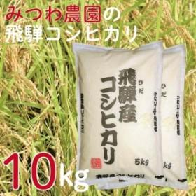 新米 コシヒカリ 10kg 金賞受賞農家の飛騨産コシヒカリ[B0227]