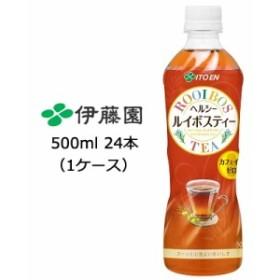 伊藤園 ヘルシールイボスティー500ml PET×24本 49506