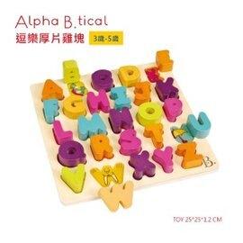 【淘氣寶寶】 美國 B.Toys 感統玩具 逗樂厚片積塊Alpha B.tical
