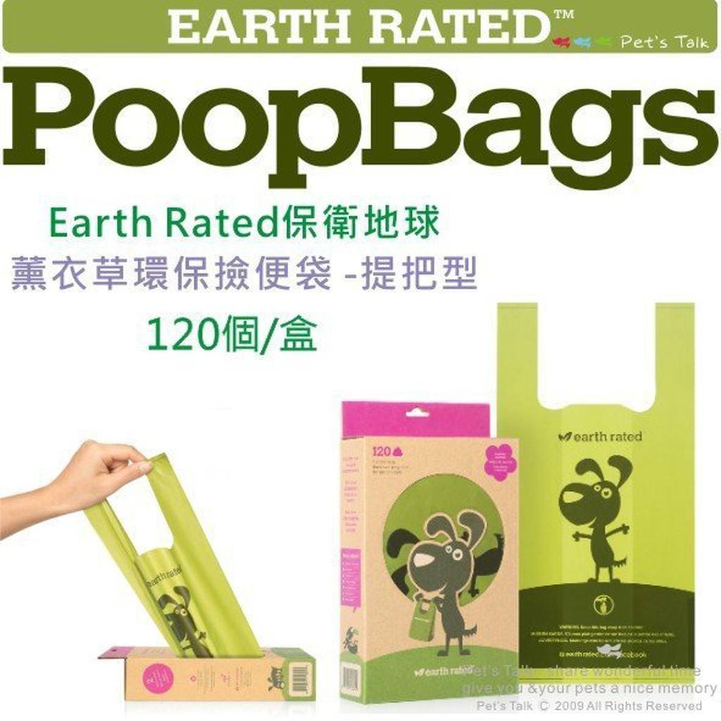 Earth Rated保衛地球薰衣草環保撿便袋 -提把型(1盒共120個撿便袋)