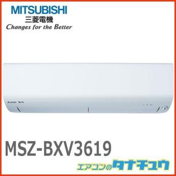 MSZ-BXV3619 三菱電機 12畳用エアコン 2019年型 単相100V (西濃出荷) (/MSZ-BXV3619/)