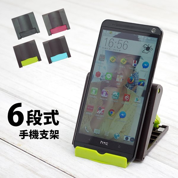 Loxin 手機角度調節立架 手機架 六段式角度調整 3C 手機配件 4色隨機出貨【SV4553】