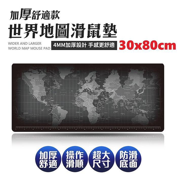 時尚世界地圖加大加厚滑鼠墊/桌墊30*80cm(電競必備)【搶購】