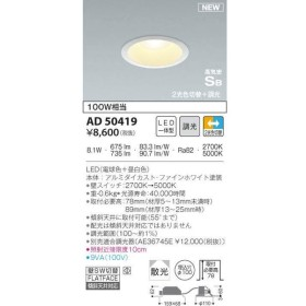 βコイズミ 照明 ダウンライト【AD50419】LED一体型 散光 電球色+昼白色 2光色切替+調光 ベースタイプ 傾斜天井取付可能 100W相当 ファインホワイト