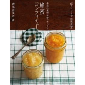 【単行本】 磯部由美香 / 季節の果物を使ってつくる蜂蜜コンフィチュール 低カロリーで栄養豊富