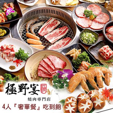 極野宴燒肉專門店4人『奢華餐』吃到飽
