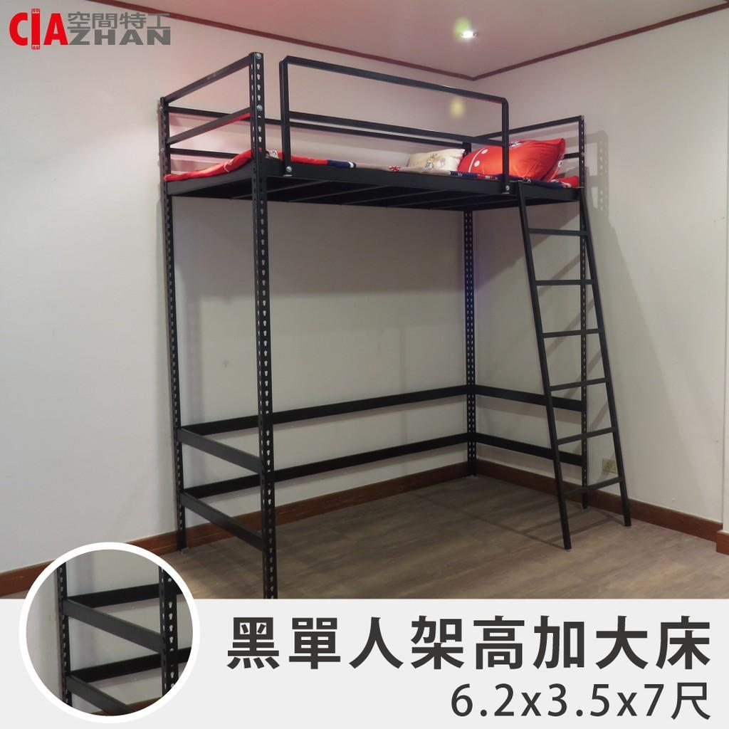 架高床-單人加大 3.5尺 【空間特工】 床台 床板 挑高床 高架床 組合床 上鋪 黑床架 S2BC709