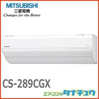 CS-289CGX パナソニック 10畳用エアコン 2019年型 単相100V (西濃出荷) (/CS-289CGX/)