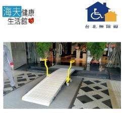 【台北無障礙 海夫】移動式推車式斜坡板 TP-4-85 (長370cm、寬81cm)