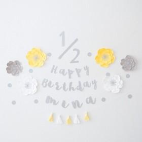 ジャンボフラワーハーフバースデーキット(チャコールイエロー・筆記体ガーランド) 誕生日 飾り 飾り付け