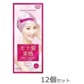 デンギモリ 珍気 集中ヘアマスク(洗い流すヘアトリートメント) ホットタイプ 12個セット