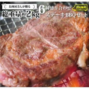 ステーキ BBQセット (約2kg)【2セット以上でオマケ付】1ポンドステーキ入り!バーベキュー メガステーキ 花見 行楽  焼くだけ 【 送料