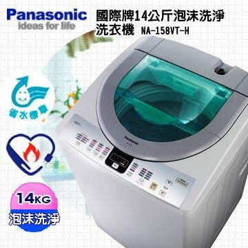 【領券95折無上限】Panasonic  國際牌 14公斤 泡沫洗淨洗衣機 NA-158VT