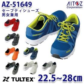 AZ-51649 TULTEX タルテックス  セーフティシューズ 安全靴  男女兼用 AITOZ アイトス 51649