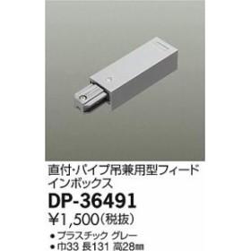 大光電機 DP-36491 配線ダクトレール フィードインボックス 畳数設定無し≪即日発送対応可能 在庫確認必要≫
