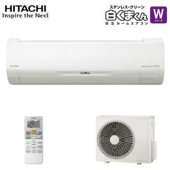 個室にもおすすめ。【凍結洗浄Standard】搭載の充実機能エアコン RAS-W56J2-W 主に18畳用 単相200V