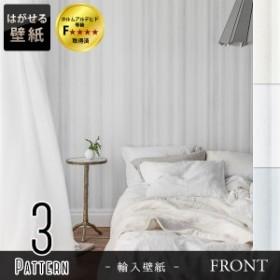 輸入壁紙 スウェーデン製 ECO WALLPAPER FRONT 巾53cm×長さ10.05m 北欧 フリース壁紙 不織布壁紙 はがせる壁紙 DIY 壁紙 はがせる 賃貸