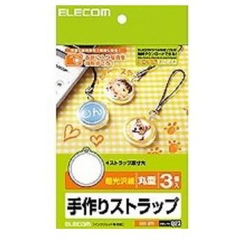 エレコム EDT-ST1 手作りストラップ 丸型 ハガキサイズ 8枚