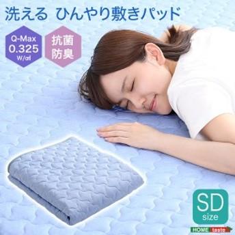 ホームテイスト SH-07-HSP-SD-BL 洗える ひんやり 冷感敷きパッド (セミダブル) サマーシリーズ (ブルー) (SH07HSPSDBL)