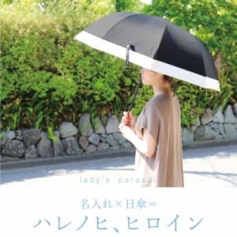 傘 日傘 完全遮光 晴雨兼用 名入れ プレゼント 《レディース パラソル〈ヒロイン〉》遮光率100% 軽量 長傘 UV かわいい 遮熱 翌々営業日