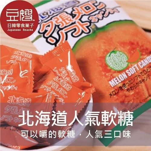 【北海道】日本零食 北海道Romance軟糖(蘋果/哈蜜瓜/牛奶)