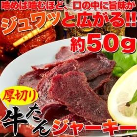 国内製造!!噛めば噛むほど旨味がジュワッ!!厚切り牛たんジャーキー50g