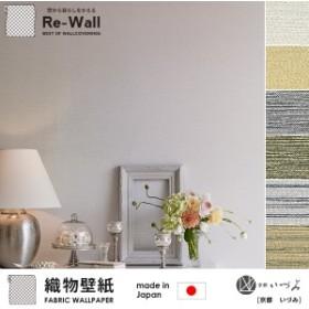 壁紙 織物壁紙 日本製 京都いづみ KYOTO IZUMI Miyabi 雅 巾93cm×長さ12m 貼ってはがせる壁紙 フリース壁紙 不織布壁紙 はがせる 賃貸 d