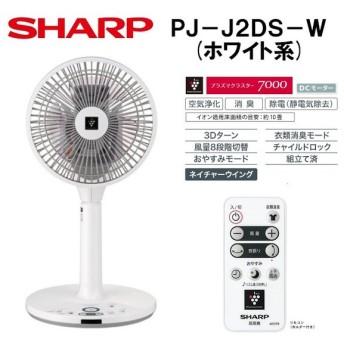 PJ-J2DS-W シャープ SHARP 3Dファン ホワイト系 PJJ2DSW DCモーター プラズマクラスター7000 搭載 風量8段階切替 扇風機