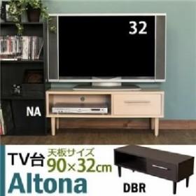 シンプルテレビ台/テレビボード TVボード TV台 【幅90cm ダークブラウン】 スライドレール付き 『Altona』 茶  送料無料