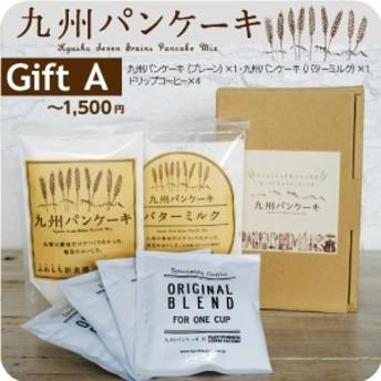 【送料無料】九州パンケーキギフト 詰め合わせ -T15SET- パンケーキ ドリップコーヒー お歳暮 お中元 贈り物