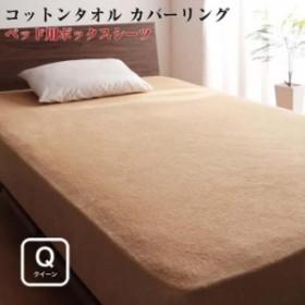 寝具カバー 20色から選べる 365日気持ちいい コットン タオル ボックスシーツ クイーンサイズ クィーンサイズ 綿100% コットン100% 洗