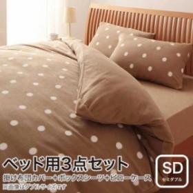 32色柄から選べる 寝具カバー スーパーマイクロフリースカバー ベッド用3点セット セミダブルサイズ 32色柄から選べるスーパーマイクロフ