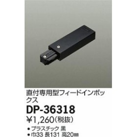 大光電機 DP-36318 配線ダクトレール フィードインボックス 畳数設定無し≪即日発送対応可能 在庫確認必要≫