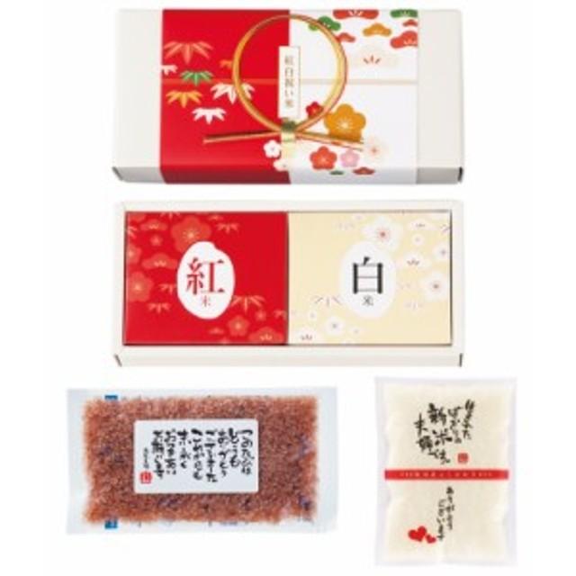 紅白祝い米 (お赤飯+新潟産コシヒカリ) 引き出物 結婚式 ギフト お返し ギフト 赤飯 内祝い お祝い セット 贈り物 お礼 結婚内祝い