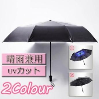 星空柄 晴雨兼用傘 折りたたみ 傘 レディース 軽量 おしゃれ 折りたたみ 傘 UVカット きれいめ 日焼け止め 折り畳み傘 遮熱 雨傘 紫外線