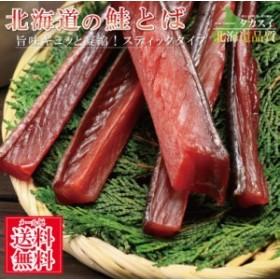 【送料無料】北海道産 鮭とば150g スティック ソフト 棒タイプ