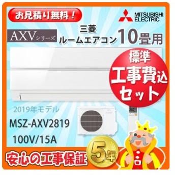 工事費込 セット MSZ-AXV2819 三菱 10畳用 エアコン 工事費込み 19年製 ((エリア限定))