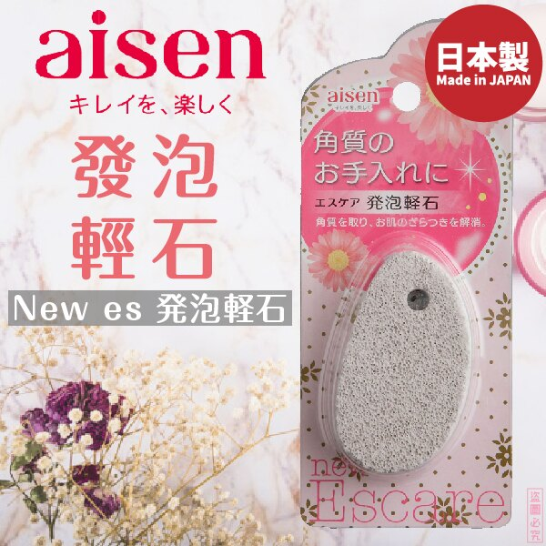 日本品牌【AISEN】發泡輕石 B-BE238