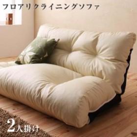 フロアリクライニングソファ 【Puff】 パフ   リクライニングソファ リクラニングソファー 調整 布製 布地 日本製 リクライニングソファ