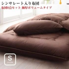 布団セット 9色から選べる シンサレート入り 布団 ふとん 8点セット プレミアム敷布団タイプ: ボリュームタイプ シングルサイズ