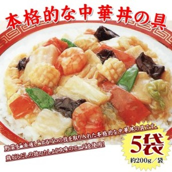プロの技を取り入れた本格的な中華丼の具(醤油味)200g×5袋