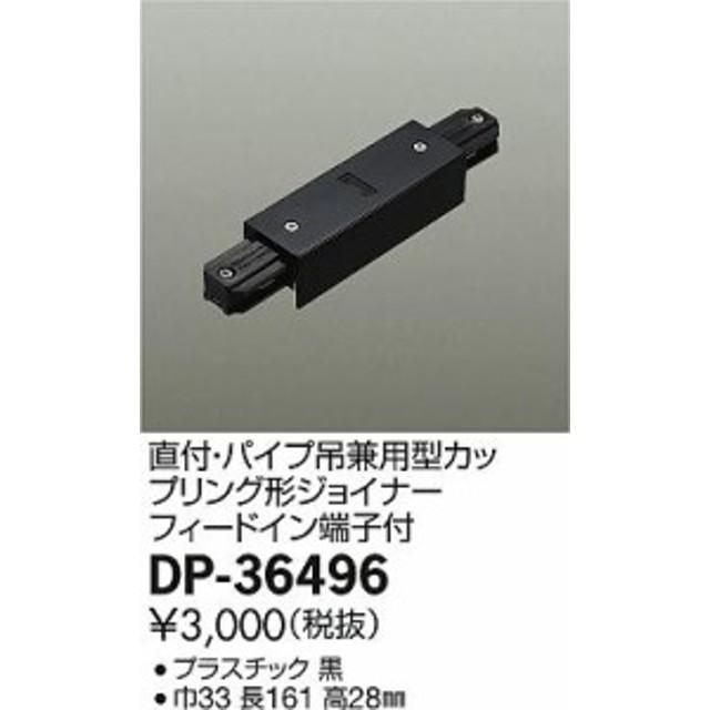 大光電機 DP-36496 配線ダクトレール ジョイナー 畳数設定無し≪即日発送対応可能 在庫確認必要≫