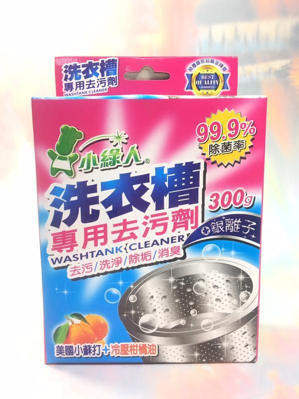 【八八八】e網購~【小綠人 洗衣槽專用去汙劑300g】882577洗衣槽去汙劑 清潔用品