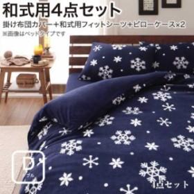 32色柄から選べる 寝具カバー スーパーマイクロフリースカバー 和式用3点セット ダブルサイズ