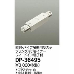 大光電機 DP-36495 配線ダクトレール ジョイナー 畳数設定無し≪即日発送対応可能 在庫確認必要≫