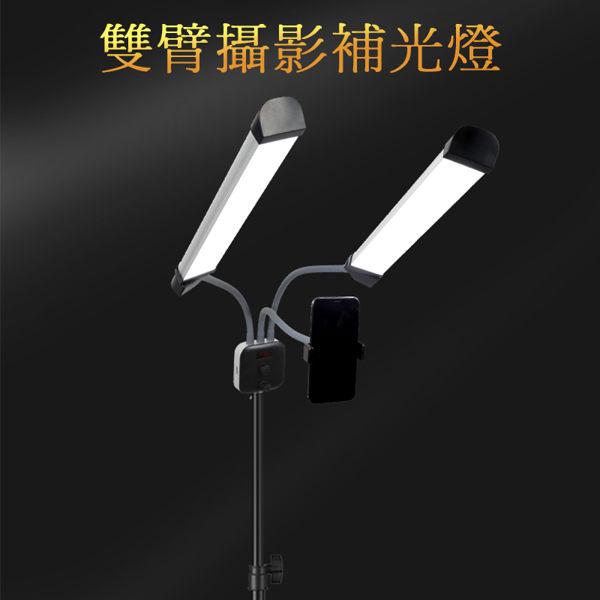 黑熊館 LED攝影燈 雙臂 攝影燈 補光燈 直播 雙色溫 軟管調整 攝影 美顏 送2米燈架 蛇管